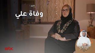 ماذا قالت عزيزه جلال بعد وفاة زوجها علي؟ |6/5