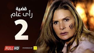 Download Video مسلسل قضية رأي عام HD - الحلقة ( 2 ) الثانية / بطولة يسرا - Kadyet Ra2i 3am Series Ep02 MP3 3GP MP4