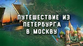 Путешествие из Петербурга в Москву / Видео