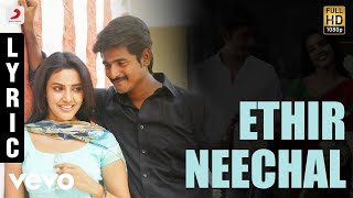 Listen to title track official lyric video from the movie ethir neechal song name - singer yoyo honey singh, hiphop tamiz...