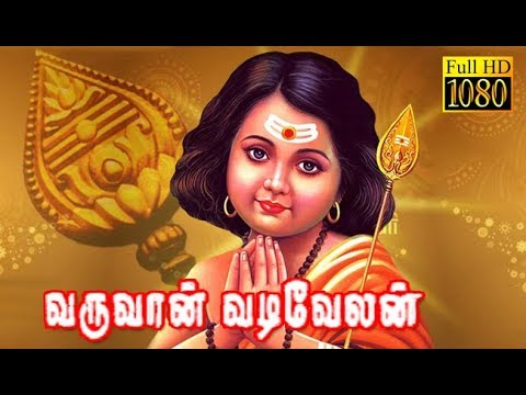 Varuvan vadivelan | Vijayakumar, Latha,Jayachitra | Superhit Tamil Devotional Movie HD