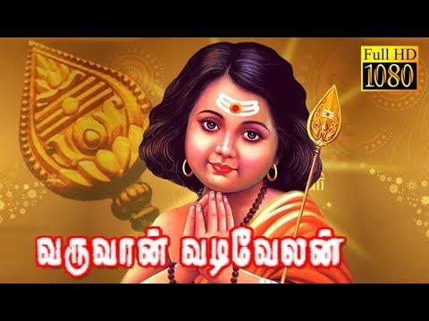 Varuvan vadivelan | Vijayakumar, Latha,Jayachitra | Superhit Tamil Devotional Movie HD