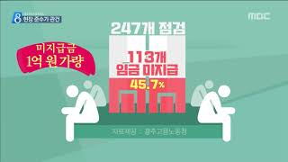 [뉴스데스크]최저임금 영향