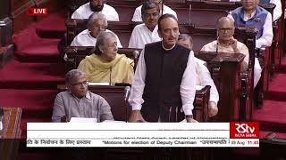 Sh. Ghulam Nabi Azad's Speech | Election of Deputy Chairman