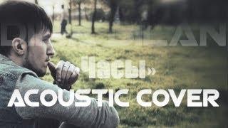 Дима Билан - Часы (acoustic cover)