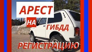 видео Проверка автомобиля на запрет регистрационных действий 2017