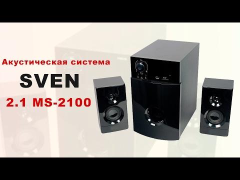 Акустическая система Sven 2.1 MS-2100
