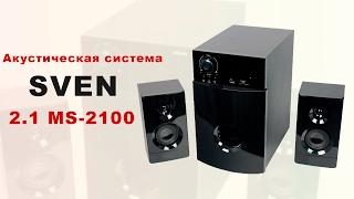 Акустическая система Sven 2.1 MS-2100(, 2016-06-10T14:15:26.000Z)