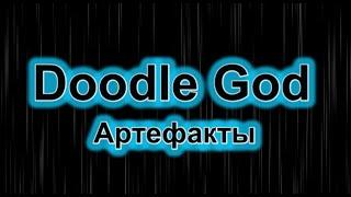 DoodleGod (Божья Искра) - Артефакты (Часть 1)(В данном видео представлены следующие артефакты для прохождения: Музыка: http://vk.com/music_creating Версия игры на..., 2014-10-17T14:33:04.000Z)