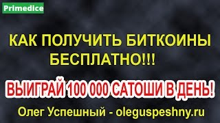 КАК ПОЛУЧИТЬ БИТКОИНЫ БЕСПЛАТНО - PRIMEDICE - ВЫИГРАТЬ 100 000 САТОШИ В ДЕНЬ РЕАЛЬНО