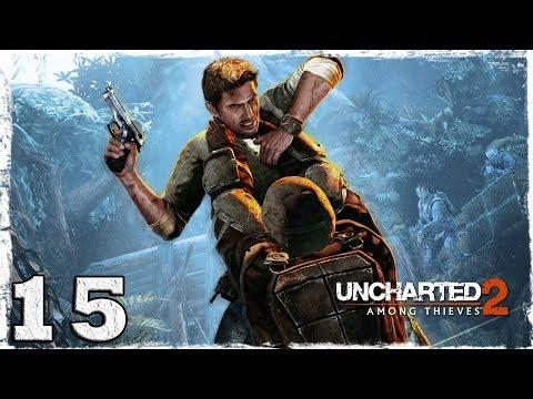 Смотреть прохождение игры Uncharted 2. Серия 15: Хардкорная перестрелка.