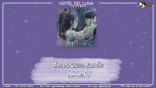 [THAISUB] Heize (헤이즈) - Can You See My Heart (내 맘을 볼 수 있나요) [Hotel Del Luna (호텔 델루나) OST Part.5]