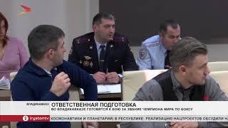 Во Владикавказе готовятся к бою за звание чемпиона мира по боксу