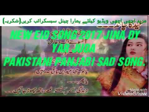 NEW EID SONG 2017 JINA DY YAR JUDA BUWE...