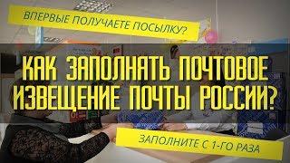 КАК ЗАПОЛНЯТЬ ПОЧТОВОЕ ИЗВЕЩЕНИЕ ПОЧТЫ РОССИИ ДЛЯ ПОЛУЧЕНИЯ ПОСЫЛКИ?