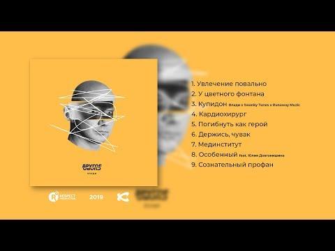 Влади – Другое слово (Full Album / Весь альбом) 2019