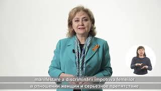 Республика Молдова: Вместе против гендерного насилия