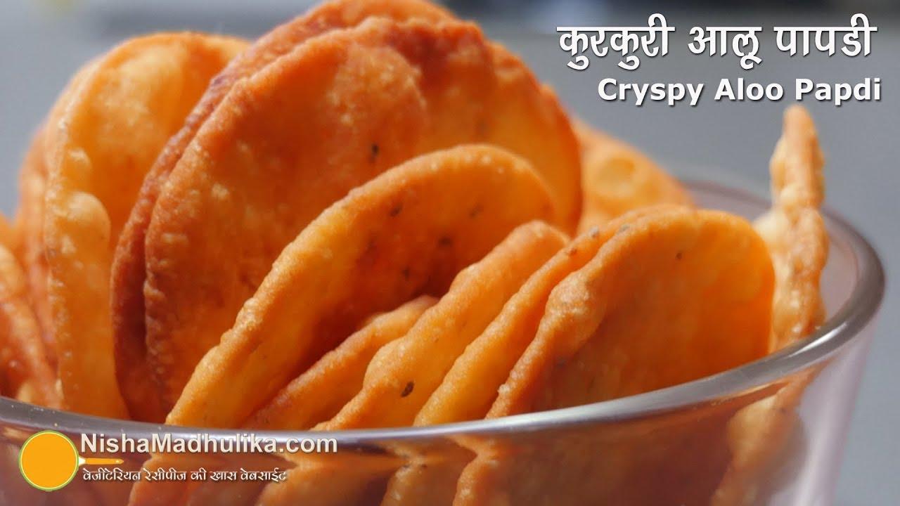 Papdi recipe । आलू की पापडी मठरी - चाट और नमकीन के लिये । Aloo Papdi Mathri