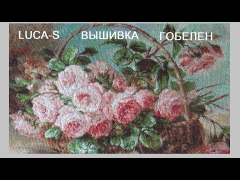 ВЫШИВКА В ТЕХНИКЕ ГОБЕЛЕН    LUCA-S    ОБЗОР    РОЗЫ В КОРЗИНЕ