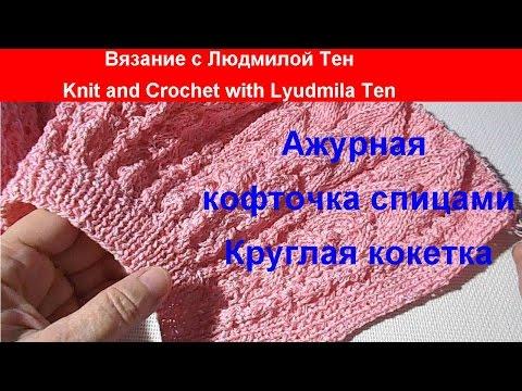 Ажурные узоры спицами. Openwork patterns knitting