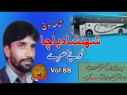 Shahenshah Bacha Tapay Gazalay Vol-88 (Original Sound)