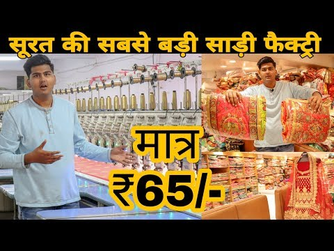 Saree Factory In Surat | Cheapest Price | starting at rs.65 | Prateek Kumar | 2019