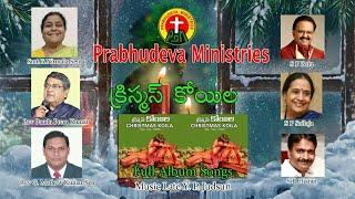 క్రిస్మస్ కోయిల ఆల్బం (అన్ని పాటలు)    Christmas Koila Full Album    #SPBalu#SPSailaja#SPCharan