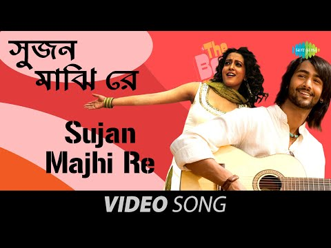 Sujan Majhi Re | The Bong Connection | Bengali Movie Song | Raima Sen, Parambrata, Mir