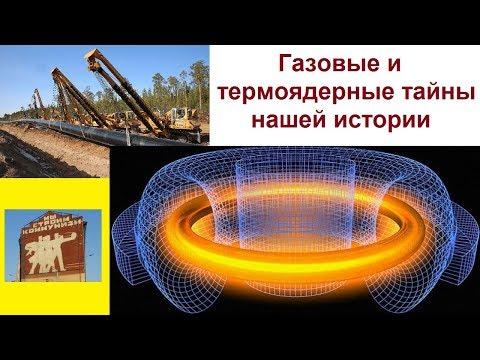 Газовые и термоядерные