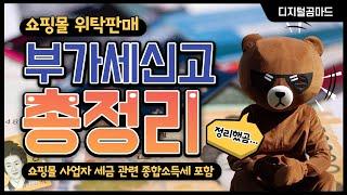 쇼핑몰 위탁판매 스마트스토어 부가세 신고 총정리! (쇼…