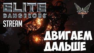 Elite: Dangerous - Двигаем дальше