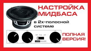Настройка мидбаса + Бонус [LOUD SOUND](Настройка мидбаса Полная версия ССЫЛКИ: + магазин: http://loudsound.su + instagram: http://instagram.com/alexander_vinnikov + Drive2: ..., 2014-10-24T07:51:15.000Z)