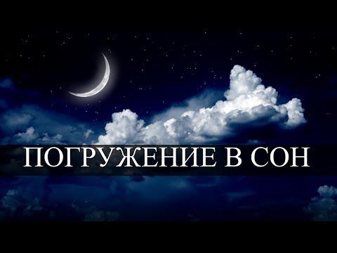Мантра для глубокого сна и восстановления сил   Погружение в сон