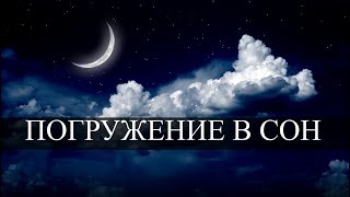 Мантра для глубокого сна и восстановления сил | Погружение в сон