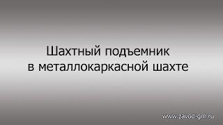 Шахтный подъемник - Самарский Завод Грузоподъемных Механизмов(, 2016-12-28T12:11:11.000Z)