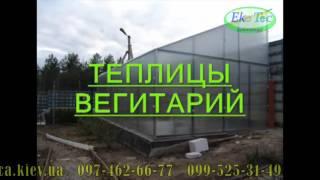 видео Поликарбонат,,, монолитный поликарбонат, в Киеве, в Украине