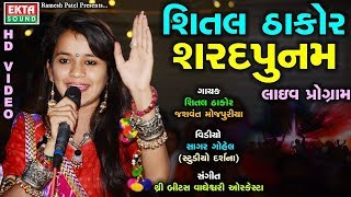 shital thakor sharad poonam live program 2017 non stop new gujarati garba 2017 ekta sound