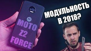 Небьющийся экран и лучшая модульность - обзор Motorola Moto Z2 Force