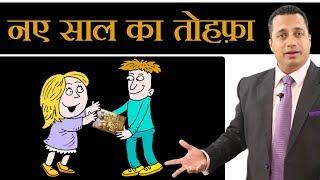 Must Watch नए साल का तोहफ़ा   Bhagavad Gita As It Is   Dr Vivek Bindra