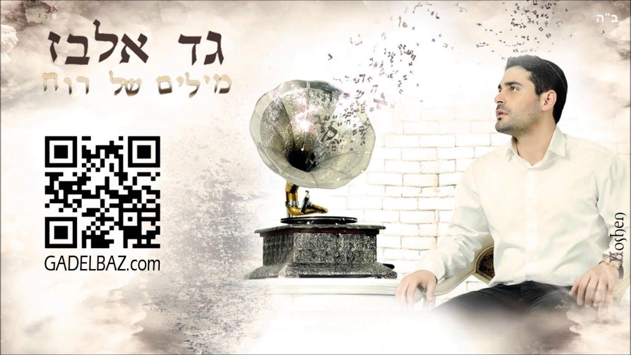 גד אלבז - עד לאן שרואים  Gad Elbaz - Ad Lean Sheroim