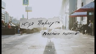 Юля Паршута - Северное Сияние Remix (Премьера клипа, 2018)