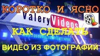 создать видео из фотографий и музыки онлайн на русском