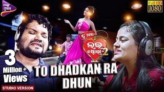 To Dhadkan Ra Dhun | Studio Version | Tu Mo Love Story-2 | Humane Sagar, Ananya | Tarang Music