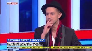 Маркус Рива / Markus Riva — утренний эфир LIFE NEWS