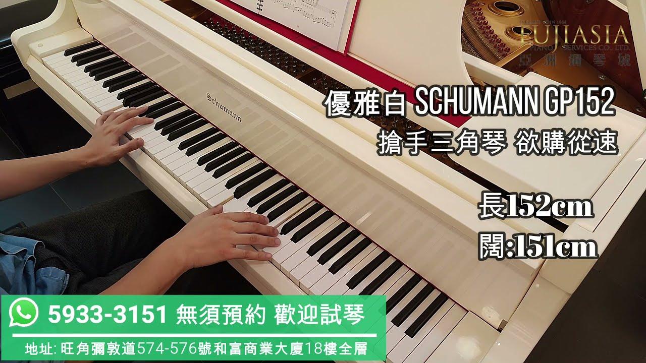 【Schumann 白色三角琴】Schumann GP152