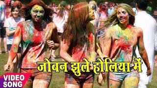 2018 का सुपरहिट भोजपुरी होली गीत.छोड़ी के गुजरा सईया। Chhotu Chhaliya.New Bhojpuri Hit Holi Songs