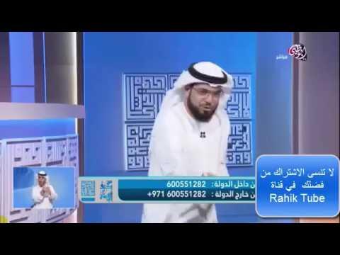 تقبيل الزوجة في رمضان الشيخ وسيم يوسف Youtube