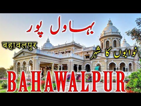 Travel to Bahawalpur | Documentry & History about Bahawalpur  In Urdu & Hindi  | بہاول پور کی سیر