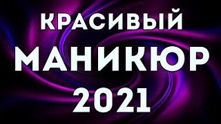 Красивый Маникюр 2020 2021 Дизайн ногтей гель лаком Идеи модного маникюра