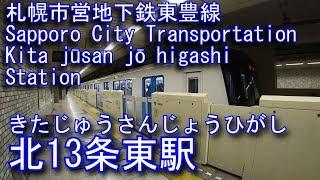 札幌市営地下鉄東豊線 北13条東駅に潜ってみた  Kita jūsan jō higashi Station. Sapporo City Transportation Toho Line